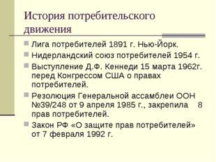 История потребительского движения Лига потребителей 1891 г. Нью-Йорк. Нидерла