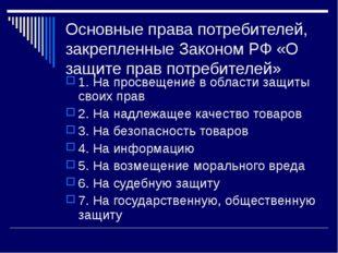 Основные права потребителей, закрепленные Законом РФ «О защите прав потребите
