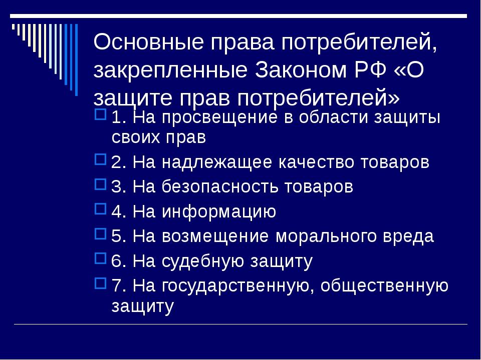 Основные права потребителей, закрепленные Законом РФ «О защите прав потребите...