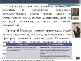 Изучая произведения М.Шолохова, мы также выделили, что характеристика героев