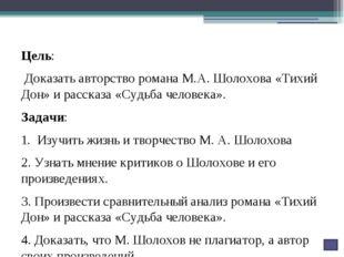 2.3 М. Шолохов и его рассказ «Судьба человека» 10 лет минуло после победного