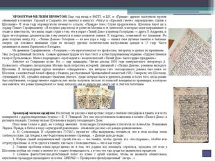 5. Список используемой литературы Бирюков Ф. «Художественные открытия Михаила