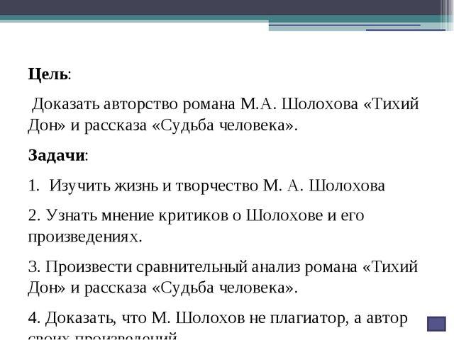2.3 М. Шолохов и его рассказ «Судьба человека» 10 лет минуло после победного...