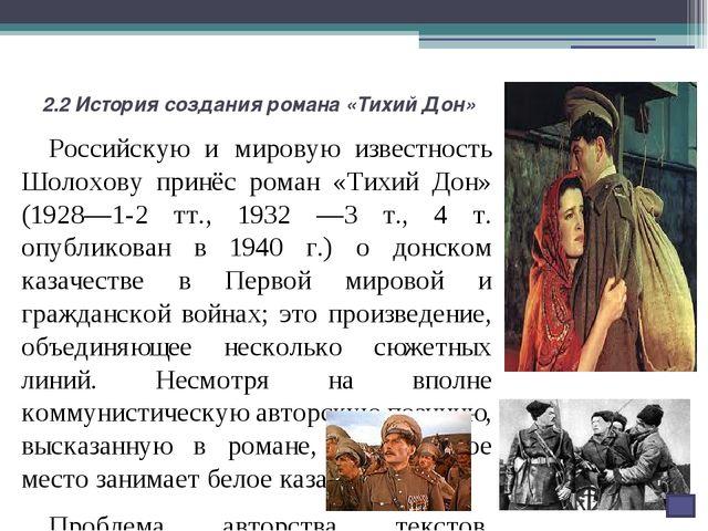 4. Заключение Итак, опираясь на работы исследователей творчества М. Шолохова,...