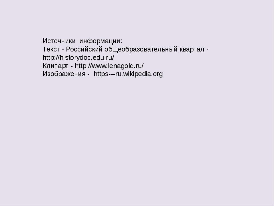 Источники информации: Текст - Российский общеобразовательный квартал - http:/...