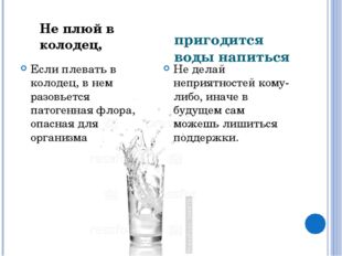 пригодится воды напиться Если плевать в колодец, в нем разовьется патогенная