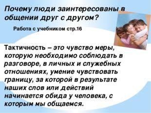 Почему люди заинтересованы в общении друг с другом? Работа с учебником стр.16