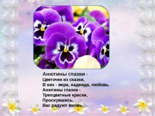 Вновь календула цветёт, Лето красное зовёт, А над нею пчёлы С гомоном весёлы