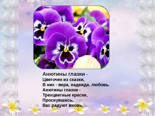 Вновь календула цветёт, Лето красное зовёт, А над нею пчёлы С гомоном весёлы...