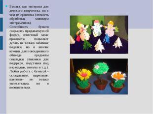 Бумага, как материал для детского творчества, ни с чем не сравнима (легкость