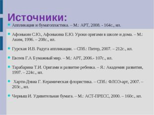 Источники: Аппликация и бумагопластика. – М.: АРТ, 2008. - 164с., ил. Афоньки
