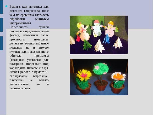 Бумага, как материал для детского творчества, ни с чем не сравнима (легкость...