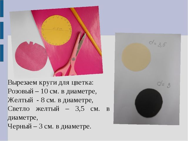 Вырезаем круги для цветка: Розовый – 10 см. в диаметре, Желтый - 8 см. в диам...