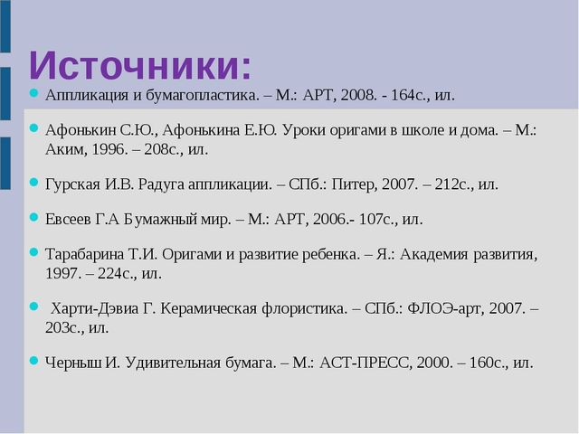 Источники: Аппликация и бумагопластика. – М.: АРТ, 2008. - 164с., ил. Афоньки...