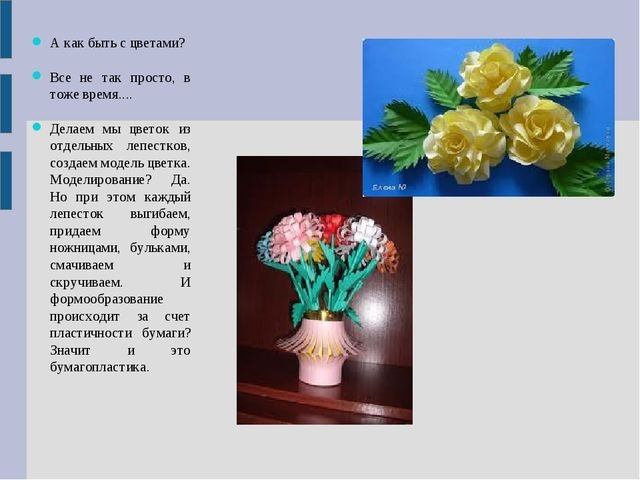 А как быть с цветами? Все не так просто, в тоже время.... Делаем мы цветок из...