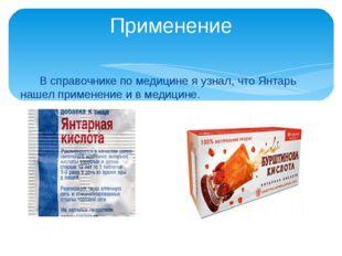 В справочнике по медицине я узнал, что Янтарь нашел применение и в медицине.