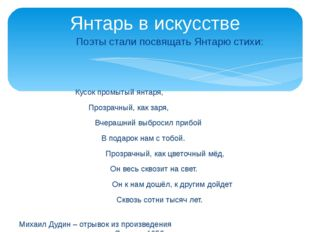 Поэты стали посвящать Янтарю стихи: Кусок промытый янтаря, Прозрачный, как з