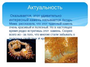 Оказывается, этот удивительно интересный камень называется Янтарь. Мама расс