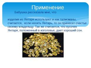 Бабушка рассказала мне, что изделия из Янтаря используют и как талисманы, сч