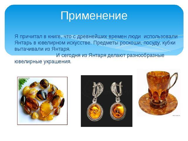 Я причитал в книге, что с древнейших времен люди использовали Янтарь в ювелир...