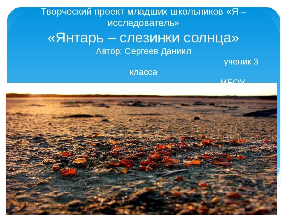 Творческий проект младших школьников «Я – исследователь» «Янтарь – слезинки с...