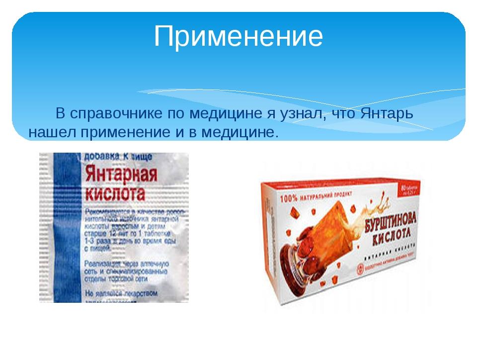 В справочнике по медицине я узнал, что Янтарь нашел применение и в медицине....