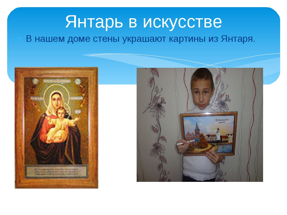 В нашем доме стены украшают картины из Янтаря. Янтарь в искусстве