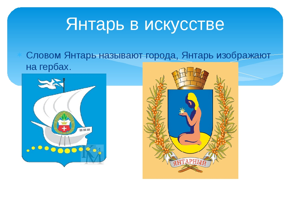 Словом Янтарь называют города, Янтарь изображают на гербах. Янтарь в искусстве