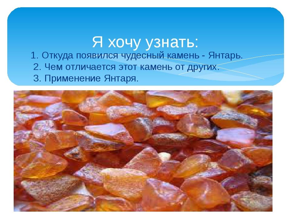 1. Откуда появился чудесный камень - Янтарь. 2. Чем отличается этот камень от...