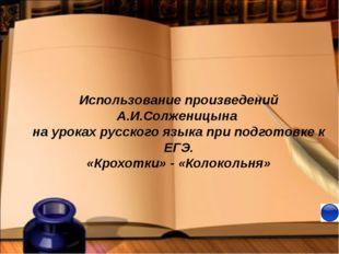 Использование произведений А.И.Солженицына на уроках русского языка при подго