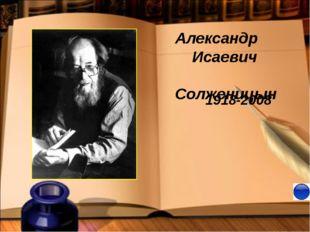 Внимательно прослушайте миниатюру «Колокольня» в исполнении А.И.Солженицына и