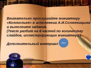 Задание на дом: 1. Сформулируйте проблему, затронутую автором в тексте. 2. На