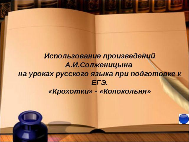 Использование произведений А.И.Солженицына на уроках русского языка при подго...
