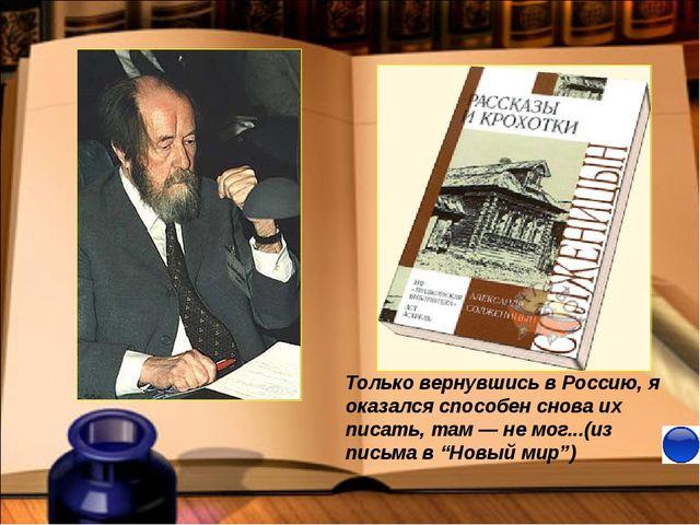 Только вернувшись в Россию, я оказался способен снова их писать, там — не мог...