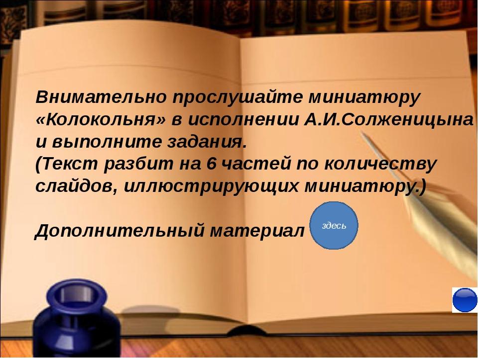 Задание на дом: 1. Сформулируйте проблему, затронутую автором в тексте. 2. На...