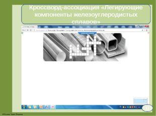 Кроссворд-ассоциация «Легирующие компоненты железоуглеродистых сплавов» 11 ©