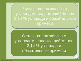 Чугун – сплав железа с углеродом, содержащий более 2,14 % углерода и обязател