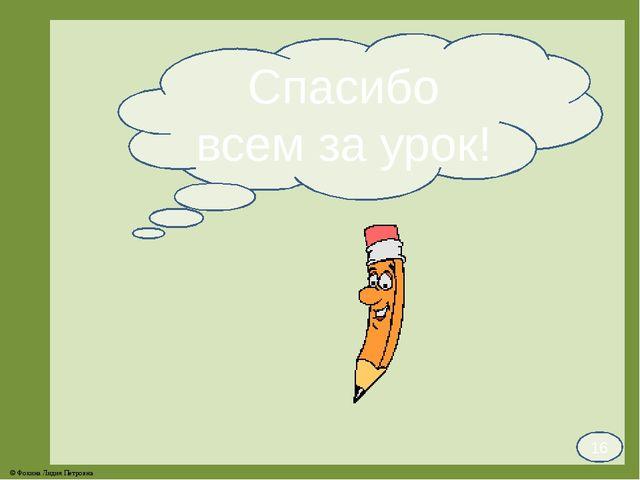 Спасибо всем за урок! 16 © Фокина Лидия Петровна