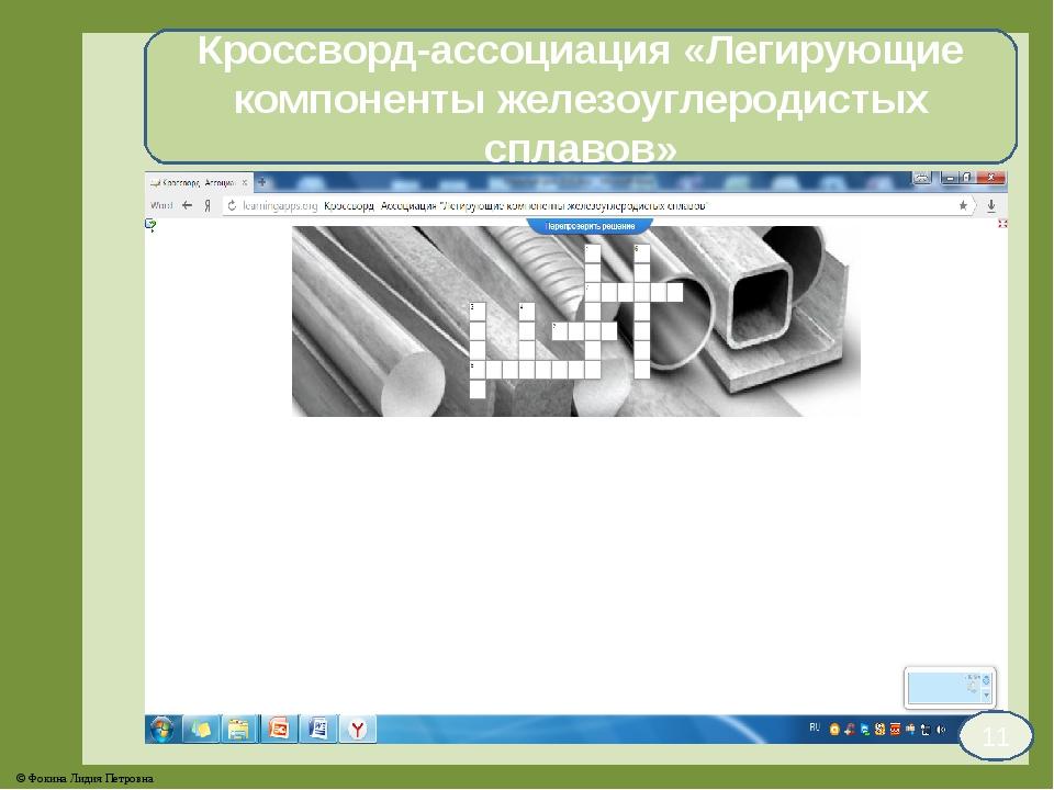 Кроссворд-ассоциация «Легирующие компоненты железоуглеродистых сплавов» 11 ©...