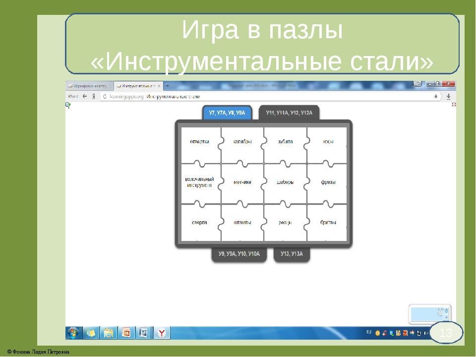 Игра в пазлы «Инструментальные стали» 13 © Фокина Лидия Петровна