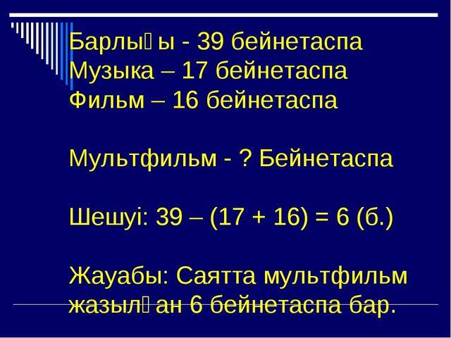Барлығы - 39 бейнетаспа Музыка – 17 бейнетаспа Фильм – 16 бейнетаспа Мультфил...