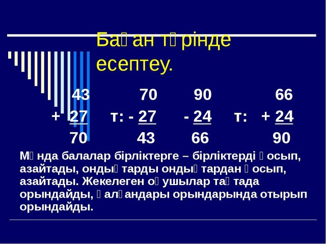 Баған түрінде есептеу. 43 70 90 66 + 27 т: - 27 - 24 т: + 24 70 43 66 90 Мұнд...