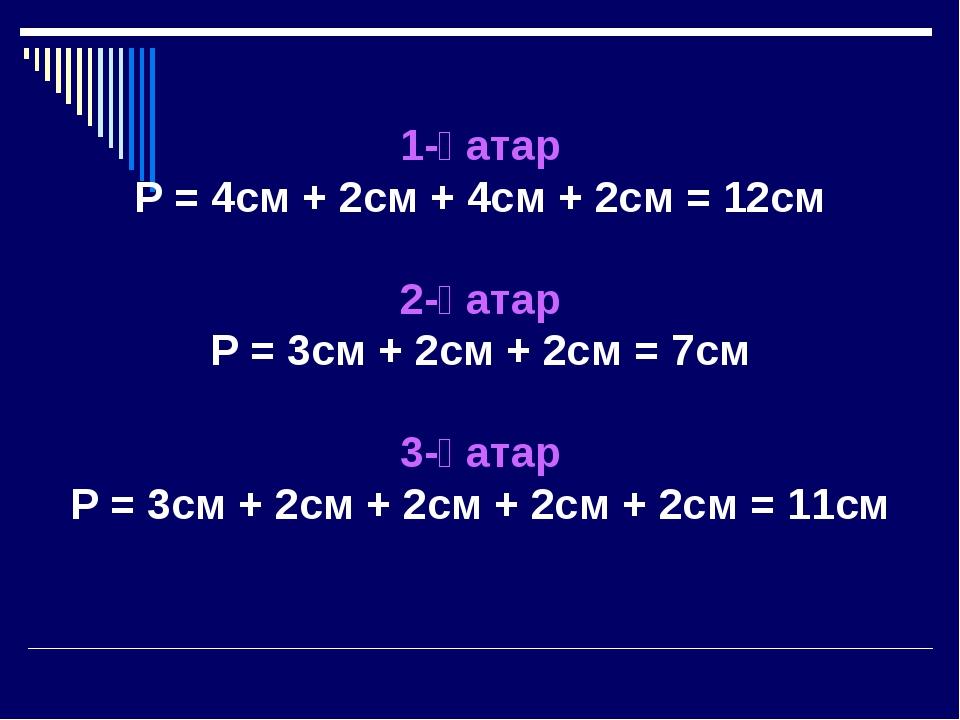 1-қатар P = 4cм + 2cм + 4cм + 2cм = 12cм 2-қатар P = 3cм + 2cм + 2cм = 7cм 3-...