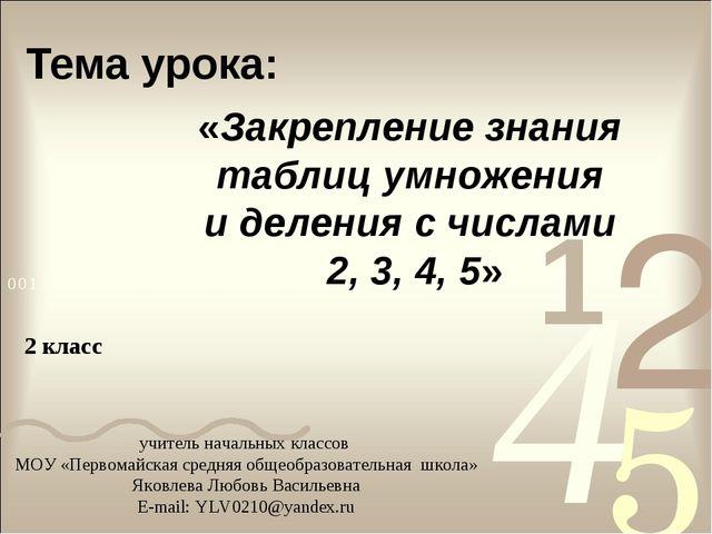 Тема урока: «Закрепление знания таблиц умножения и деления с числами 2, 3, 4,...
