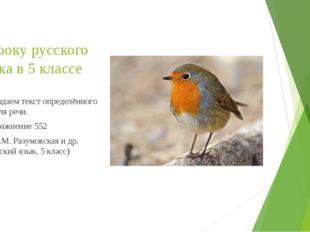 К уроку русского языка в 5 классе Создаем текст определённого стиля речи. Упр