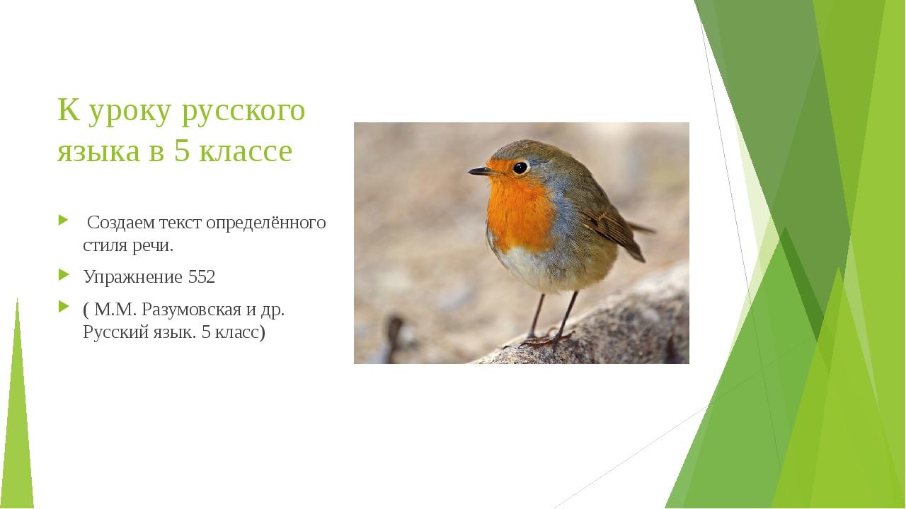 К уроку русского языка в 5 классе Создаем текст определённого стиля речи. Упр...