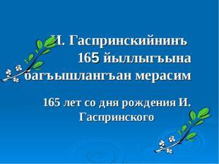И. Гаспринскийнинъ 165 йыллыгъына багъышлангъан мерасим 165 лет со дня рожден