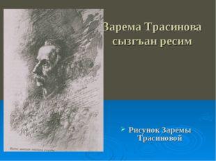 Зарема Трасинова сызгъан ресим Рисунок Заремы Трасиновой