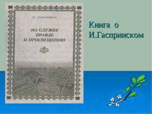 Книга о И.Гаспринском