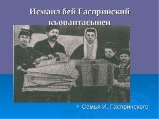 Исмаил бей Гаспринский къорантасынен Семья И. Гаспринского